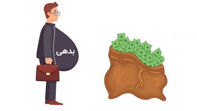 تصویر از رژیم بدهی بگیرید-تجربه ای شگفت انگیز در حذف بدهکاری