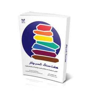 کتاب هفت سنگ کسب و کار