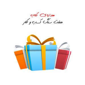 هدایای کتاب هفت سنگ کسب و کار